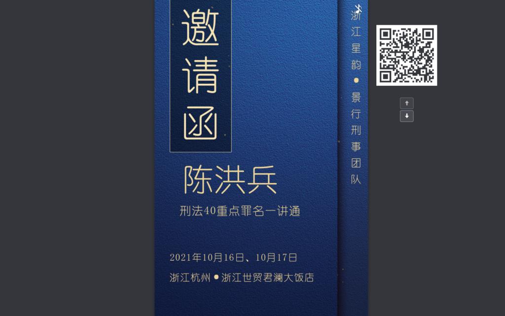 景行讲座:陈洪兵刑法40重点罪名一讲通
